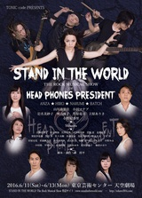 "HEAD PHONES PRESIDENTの楽曲が完全舞台化! ミュージカルとロックが完全に融合した新感覚エンターテイメント""STAND IN THE WORLD""上演決定!"