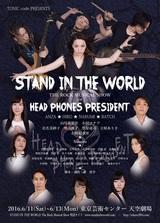 "HEAD PHONES PRESIDENTの楽曲が完全舞台化! ミュージカルとロックが完全に融合した新感覚エンターテイメント""STAND IN THE WORLD""上演決定!"