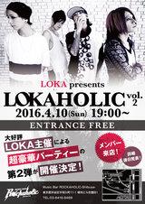 LOKA、4月6日(水)にニュー・アルバム『EVO:ERA』をリリースする彼らが、4/10(日)激ロックプロデュースのMusic Bar ROCKAHOLIC渋谷にてOFFICIAL PARTYを開催決定!