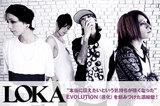 LOKAのインタビュー&動画メッセージ公開!捨て曲一切ナシ!fadeのruiプロデュース&日本語詞を本格導入、進化を打ち出す新たな挑戦が詰まった渾身のニュー・アルバムを本日リリース!