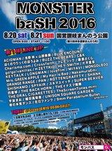 """MONSTER baSH 2016""、第1弾ラインナップにCrossfaith、ヘイスミ、SPYAIR、ロットン、ブルエン、BUZZ THE BEARS、LONGMANら41組決定!"
