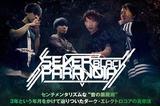"""SEVER BLACK PARANOIAのインタビュー公開!3年をかけて辿りついた""""ダーク・エレクトロコア""""の真骨頂――入魂の初フル・アルバムを4/6リリース!5月に海外リリースも!"""