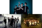 """SiM × coldrain × HEY-SMITH、合同企画""""TRIPLE AXE TOUR'16""""の模様が本日4/19(火)22時~放送の""""モンスターロック""""にてオンエア決定!"""