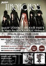 UROBOROS、4/13(水)激ロックプロデュースのROCKAHOLIC渋谷にて2nd EP『ZODIAC』 RELEASE PARTY開催決定!メンバー来店!入場無料!