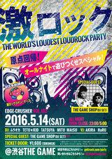 THE GAME SHOPもゲスト出演!明日開催の東京激ロックDJパーティーのタイムテーブルを公開!