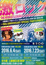 6/4大阪激ロック16周年記念パーティーのSPECIAL GUEST DJにroku(ANGRY FROG REBIRTH)が決定!