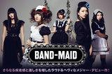 メイド姿の5人組ガールズ・ロック・バンド、BAND-MAIDのインタビュー&動画メッセージ公開!さらなる疾走感と激しさを増したラウド&ヘヴィなメジャー・デビュー作を5/18リリース!