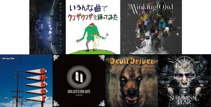 【今週の注目のリリース】SiM、バックドロップシンデレラ、The Winking Owl、ember、UNIONS、DEVILDRIVER、SUBLIMINAL FEARの7タイトル!
