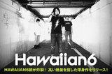 HAWAIIAN6のインタビュー公開!前面に出たツイン・ヴォーカル&多彩になったコーラス・ワークでバンドの個性が炸裂する、高い熱量を宿した渾身のニュー・ミニ・アルバムを5/25リリース!