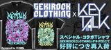 KEYTALK×ゲキクロ コラボTシャツ、好評につき再入荷!本日より再販売スタート!