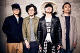 """LOW IQ 01、自主レーベル""""MASTER OF MUSIC RECORDS""""設立!7/6に1stミニ・アルバム『THE BOP』リリース決定!"""