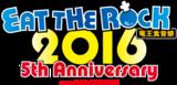 """滋賀県最大級の音楽とグルメの無料フェス""""EAT THE ROCK 2016""""、第1弾出演アーティストにNorthern19、BUZZ THE BEARS、FABLED NUMBERら9組決定!"""