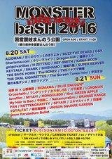 """MONSTER baSH 2016""、第2弾ラインナップにDragon Ash、The BONEZ、TOTALFAT、BIGMAMAら決定!日割りも発表!"