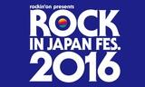 """ROCK IN JAPAN FESTIVAL 2016""、第2弾ラインナップにDragon Ash、ヘイスミ、ロットン、TOTALFAT、ブルエン、フォーリミら決定!日割りも発表!"