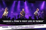 """ROOKiEZ is PUNK'D、初となる台湾ライヴのレポート公開!台湾ロック・シーンの立役者""""No Fear""""の主催により実現した、国境を越えた満員御礼の一夜をレポート!"""