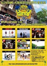 "SUNSET BUS主催の野外イベント""BUS TRIP 2016""、追加出演アーティストにTHE CHERRY COKE$、SKA FREAKS、ヨンバルカンが決定!"