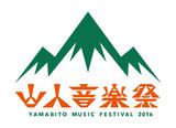 "G-FREAK FACTORY主催フェス""山人音楽祭2016""、第2弾出演アーティストにROTTENGRAFFTY、MONGOL800、SHANK、キュウソ、マイヘアら6組決定!"