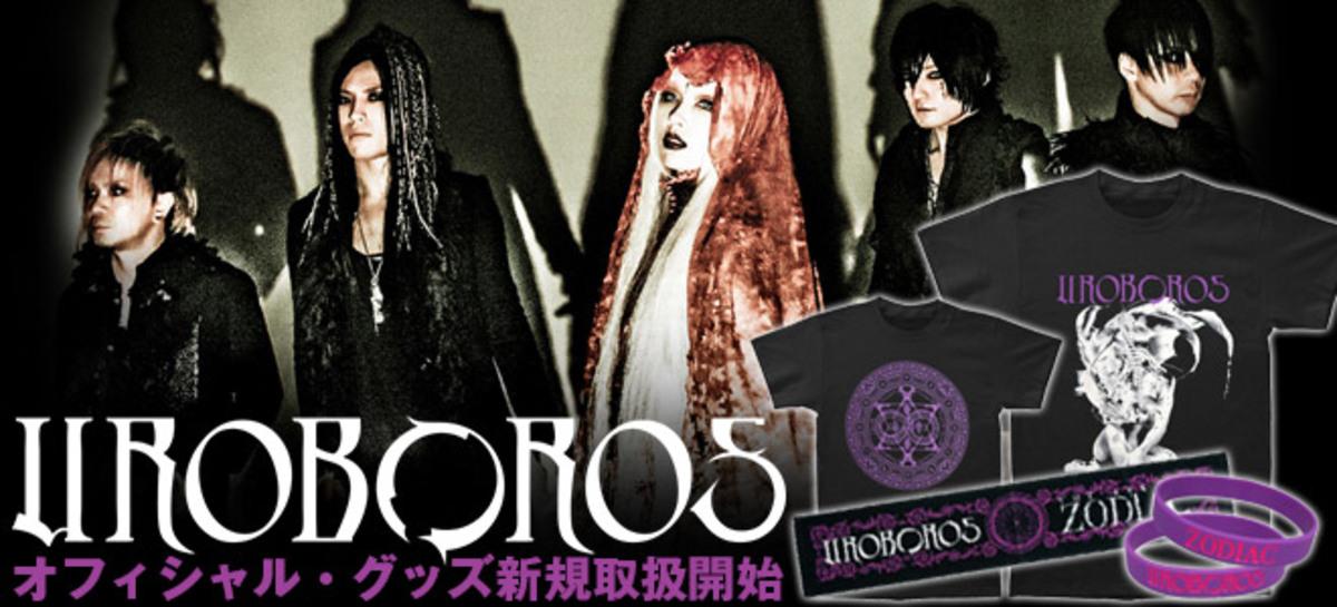 UROBOROSのオフィシャル・グッズ新規取扱開始!Tシャツ、タオル ...