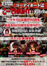 """ヒステリックパニックのとも(Vo)、AFRのroku(Ba)が7/2(土) """"こーでNIGHT""""にゲストDJとして出演決定!渋谷Music Bar ROCKAHOLICにて18~23時開催!"""