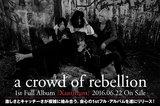 a crowd of rebellion最新インタビュー&動画メッセージ含む特設ページ公開!激しく絡み合う複雑さとキャッチーさで新風を巻き起こす1stフル・アルバムを6/22リリース!