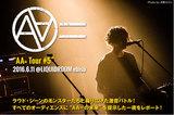 """AA=のライヴ・レポート公開!ラウド・シーンのモンスターたちと繰り広げた激音バトル!すべてのファンに""""AA=の未来""""を提示したツアー最終日、恵比寿LIQUIDROOM公演をレポート!"""