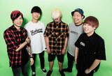 ANGRY FROG REBIRTH、7/30に大阪で開催するサーキット・イベント第2弾出演アーティストにTHE STARBEMS、ROACH、LDD、HenLee、AIRFLIPら決定!