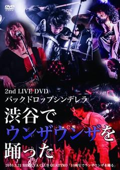 bdc321dvd.jpg
