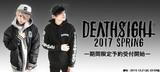 deathsight 2017 SSの期間限定予約受付本日迄!ブランド・ロゴがインパクトのあるナイロン・スタジャンやパーカーなどがラインナップ!