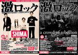 【SHIMA/a crowd of rebellion 表紙】激ロックマガジン6月号、本日より配布開始!MUCC、ROACHらのインタビュー、Zephyren×10-FEETの対談、SONIC SYNDICATEの特集記事など掲載!