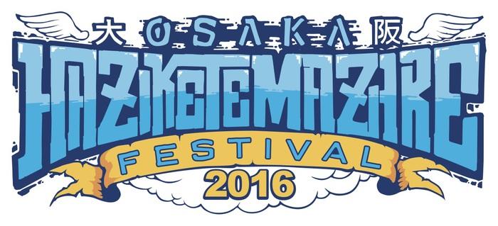 "HEY-SMITH主催""OSAKA HAZIKETEMAZARE FESTIVAL 2016""、第2弾出演アーティストに9mm、ストンピン、打首獄門同好会、PAN、SUNSET BUSら決定!"