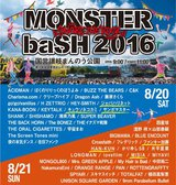 """MONSTER baSH 2016""、最終ラインナップにサンボマスター、キュウソネコカミ、ジャパハリネットら6組決定!"