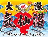 """10/8-9に宮城県で開催される""""気仙沼サンマフェスティバル2016""""、第1弾出演アーティストにMONOEYES、locofrank、フォゲミ、ENDZWECKら11組決定!"""
