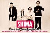 独自の歌詞ワールドを展開する北九州発4ピース、SHIMAの最新インタビュー&動画メッセージ含む特設ページ公開!がむしゃらでお茶目なメロコアが炸裂した1stフル・アルバムを明日リリース!
