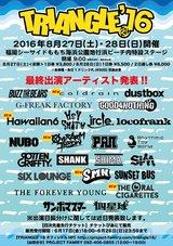 """8/27-28に福岡にて開催される野外イベント""""TRIANGLE'16""""、追加出演アーティストにcoldrain、HAWAIIAN6、OVER ARM THROWら5組決定!"""