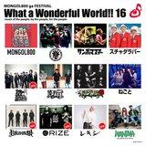"MONGOL800主催フェス""What a Wonderful World!! 16""、第3弾出演アーティストにBRAHMAN、RIZEら4組決定!"