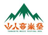 "G-FREAK FACTORY主催フェス""山人音楽祭2016""、第3弾出演アーティストにNAMBA69、WANIMA、tricot、四星球ら9組決定!"