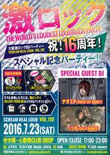 ナオミチ(KOM)、べっち(FABLED NUMBER)出演!明日17時~開催の大阪激ロック16周年記念DJパーティーのタイムテーブルを公開!