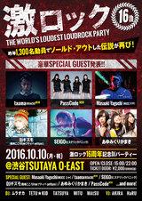 豪華第3弾GUESTとしてtaama(ROACH)、PassCodeの出演発表!10/10(月・祝日)東京激ロック16周年記念DJパーティー@渋谷TSUTAYA O-EAST開催!
