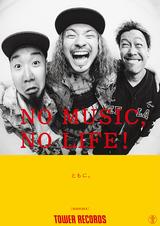 """WANIMA、タワレコ""""NO MUSIC, NO LIFE!""""ポスターに初登場!タワレコ全店にて8/1から順次掲出!"""