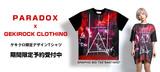 予約開始後、即完売したPARADOXゲキクロ限定デザインTシャツが好評につき期間限定予約再スタート!