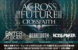 """Crossfaith主催企画""""ACROSS THE FUTURE 2016""""全出演バンドのインタビュー含む特設ページ公開!国境を越えた4バンドが激突する東名阪4公演ツアーを9月に開催!"""