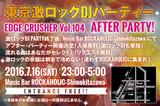7/16(土)東京激ロックDJパーティー@下北沢のアフター・パーティーが激ロックのプロデュースのMusic Bar ROCKAHOLIC-Shimokitazawa-にて開催決定!