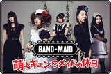 BAND-MAIDのコラム「萌えキュン♡メイドの休日」第3回公開!今回はMISA(Ba)が登場!好きなゲームやベーシスト、ワールド・ツアーでの1コマに加え、ハマったお酒遍歴を紹介!