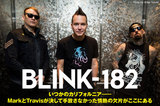 BLINK-182特集公開!新体制初となる約5年ぶりのニュー・アルバムを本日リリース!10-FEET、TOTALFAT、The BONEZ、SiM、ヘイスミ、フォーリミからコメントも!