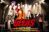 GEEKSのインタビュー&動画メッセージ公開!今年2月に東京キネマ倶楽部にて行われた集大成的ワンマン・ライヴを収録した、エンターテイメント性抜群の初ライヴDVDを本日7/6リリース!