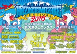 "HEY-SMITH主催""OSAKA HAZIKETEMAZARE FESTIVAL 2016""、最終出演アーティストにCrossfaith、dustbox、G4N、OATが決定!日割りも発表!"