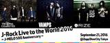 """RIZE、VAMPS、オーラル出演!9/21にZepp DiverCityにてJ-MELO放送500回記念イベント""""J-Rock Live to the World 2016""""開催決定!"""
