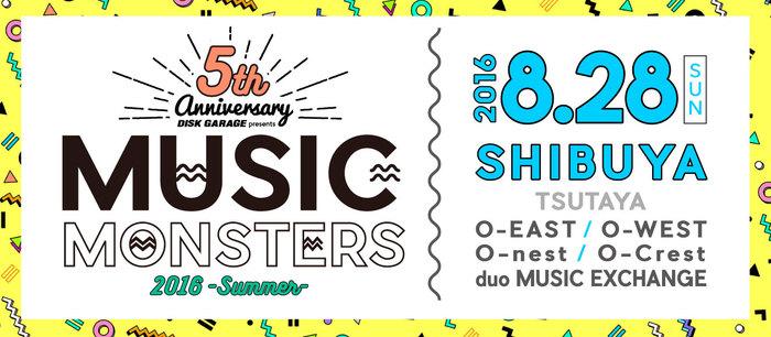 """都市型音楽フェス""""MUSIC MONSTERS -2016 summer-""""、第3弾出演アーティストにMELLOWSHiP、BACK LIFT、FIVE NEW OLDら決定!"""