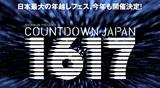 """COUNTDOWN JAPAN 16/17""、幕張メッセにて開催決定!"