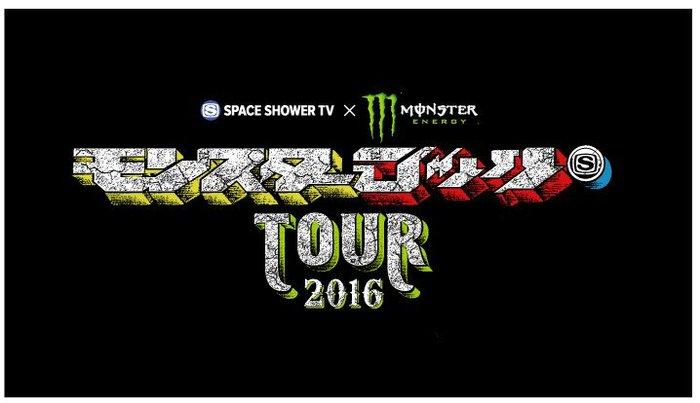 """9月に東阪にて開催される""""モンスターロック TOUR 2016""""、第2弾出演アーティストにラスベガス、The BONEZ、GOOD4NOTHINGが決定!"""
